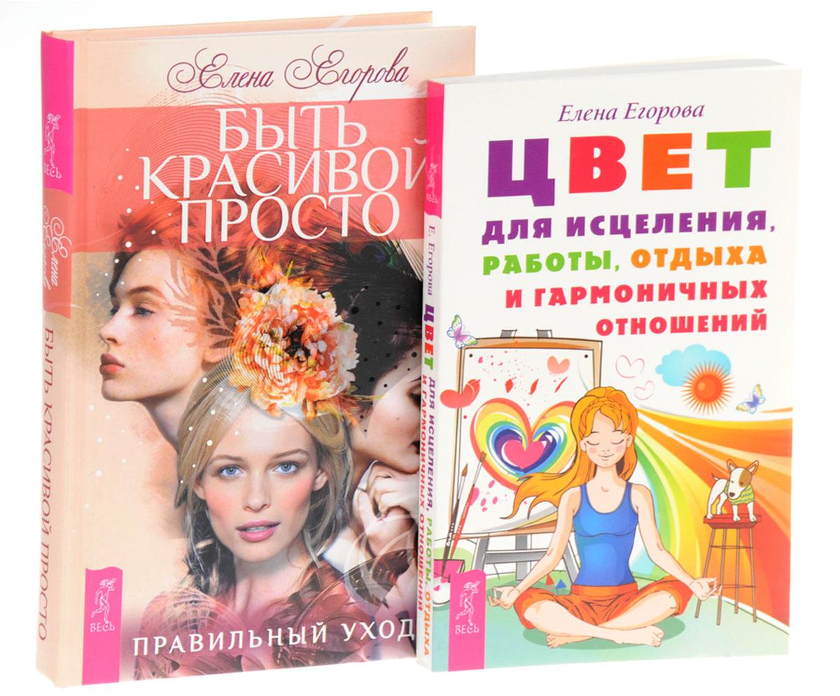 Быть красивой просто. Цвет для исцеления (комплект из 2 книг). Елена Егорова
