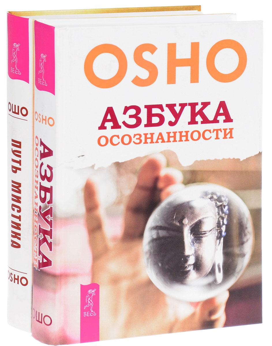 Osho Азбука осознанности. Путь мистика (комплект из 2 книг) справочник по радиолокации в 2 книгах комплект