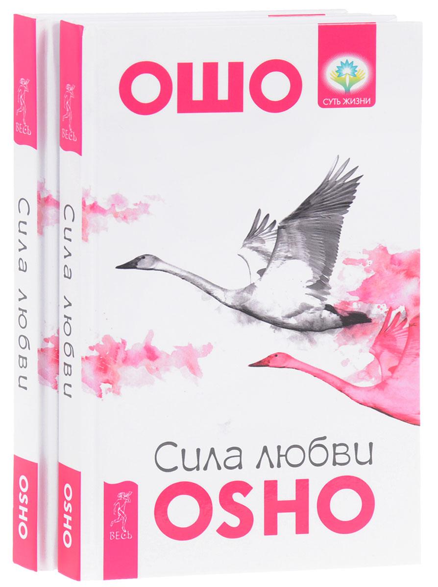 Ошо Сила любви (комплект из 2 книг) справочник по радиолокации в 2 книгах комплект