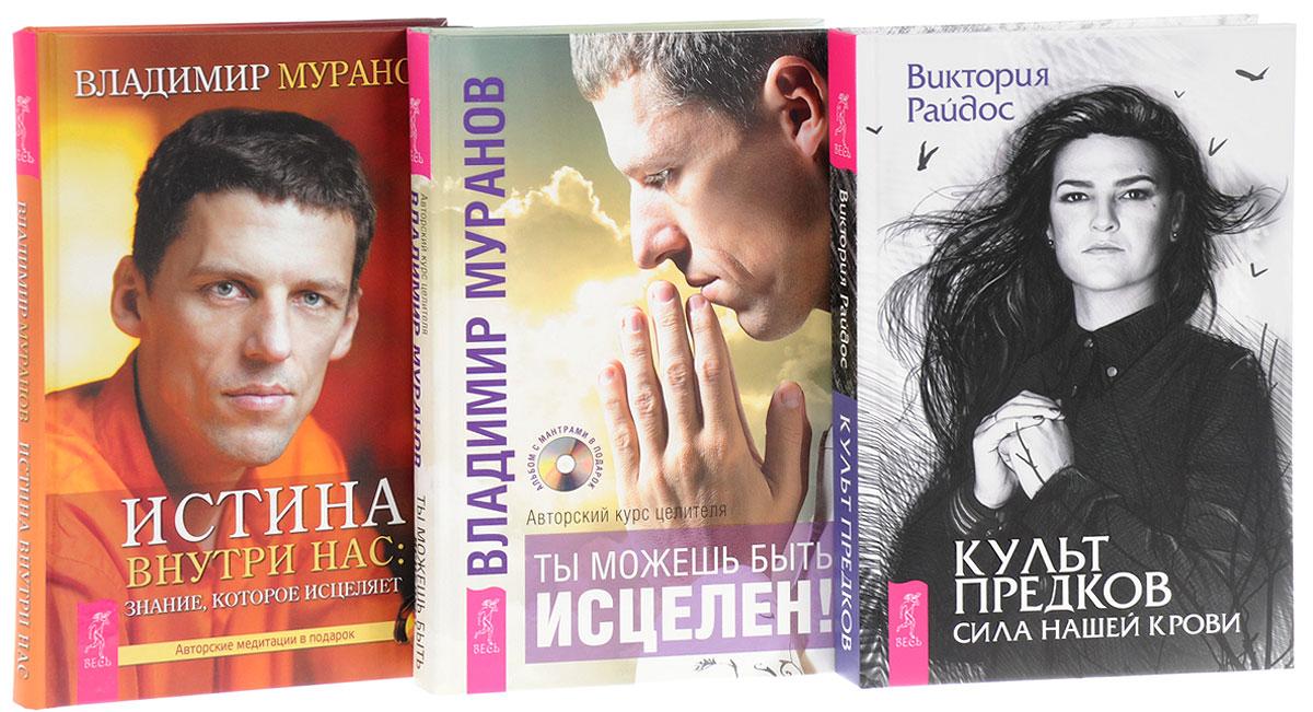 Культ предков. Сила нашей крови. Истина внутри нас. Ты можешь быть исцелен! (комплект из 3 книг + 2 CD)
