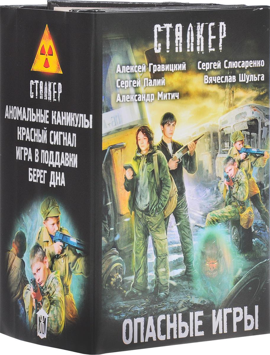 Опасные игры (комплект из 4 книг)