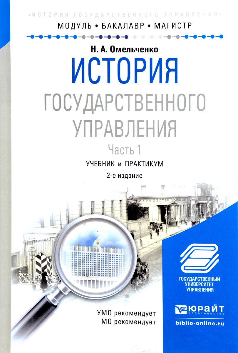 История государственного управления. Учебник и практикум. В 2 частях. Часть 1
