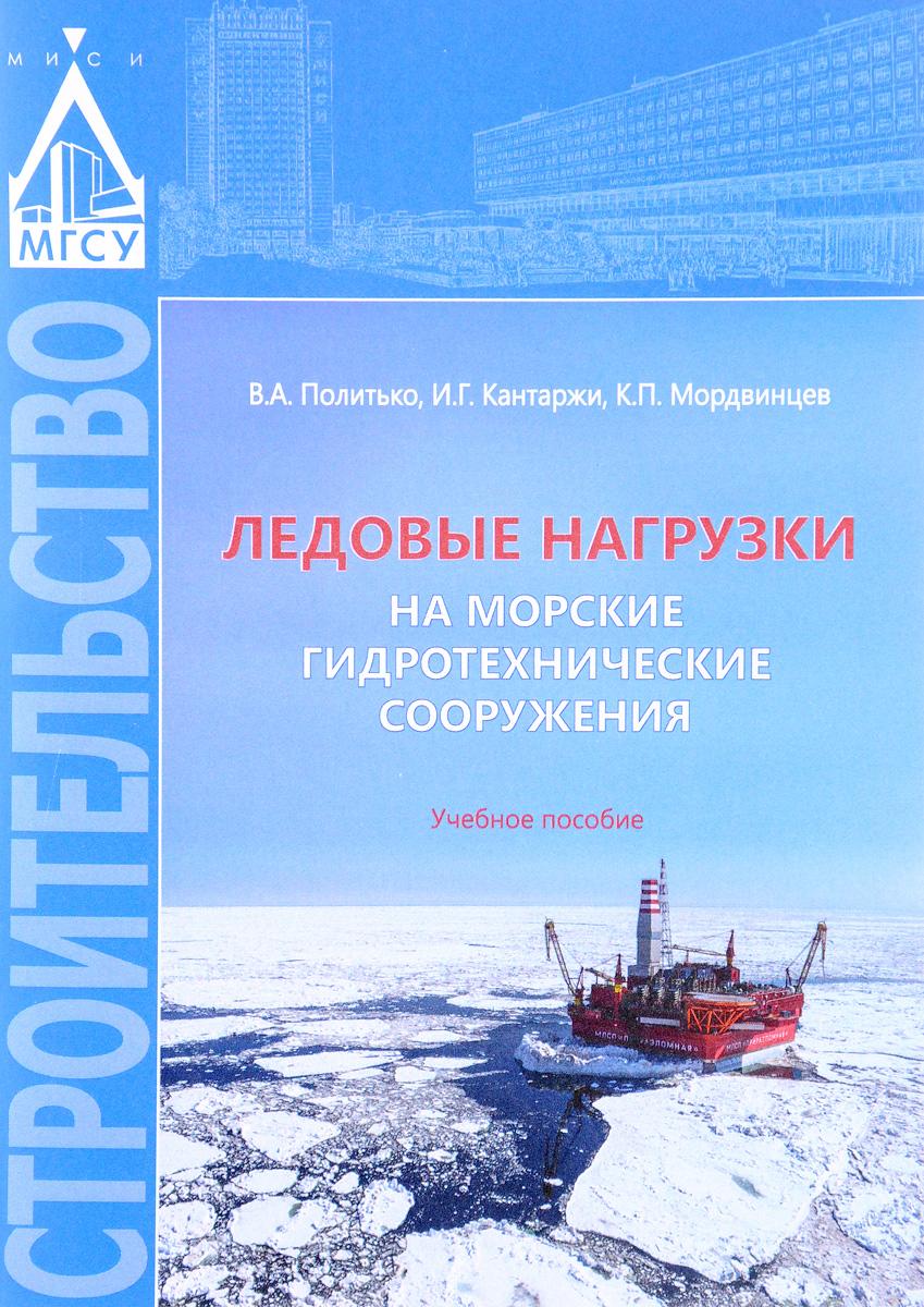 Ледовые нагрузки на морские гидротехнические сооружения. Учебное пособие