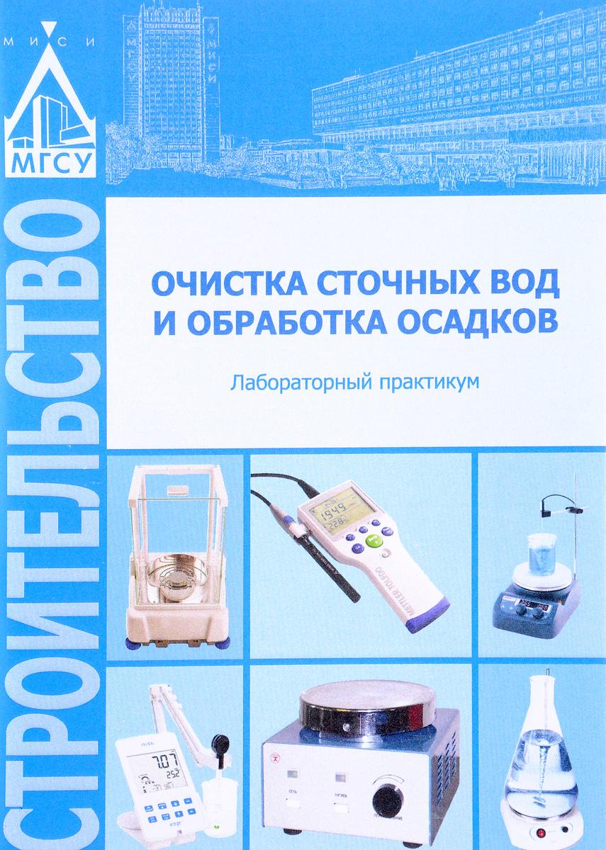 Очистка сточных вод и обработка осадков. Лабораторный практикум