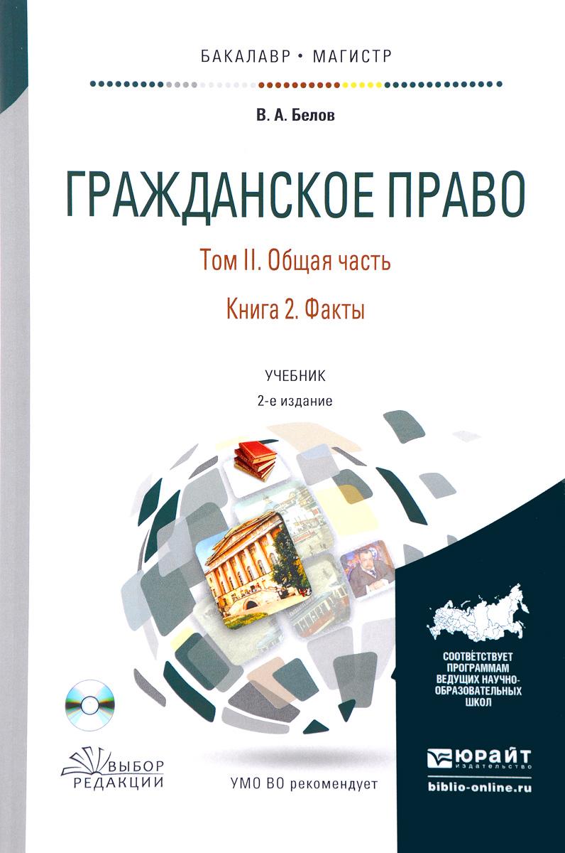 Гражданское право. Учебник. В 4 томах. Том 2. Общая часть. В 2 книгах. Книга 2. Факты (+ CD-ROM)