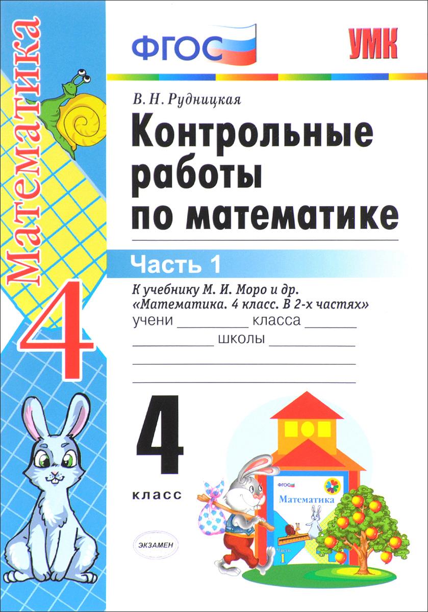 Контрольные работы по математике. 4 класс. В 2 частях. Часть 1