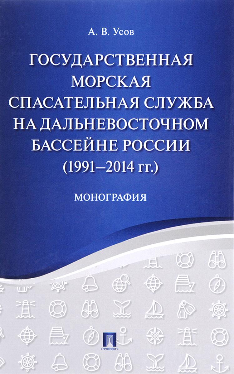 Государственная морская спасательная служба на Дальневосточном бассейне России (1991-2014 годов)