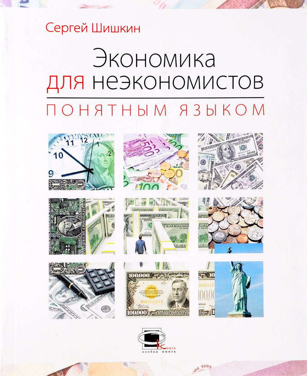 Экономика для неэкономистов понятным языком