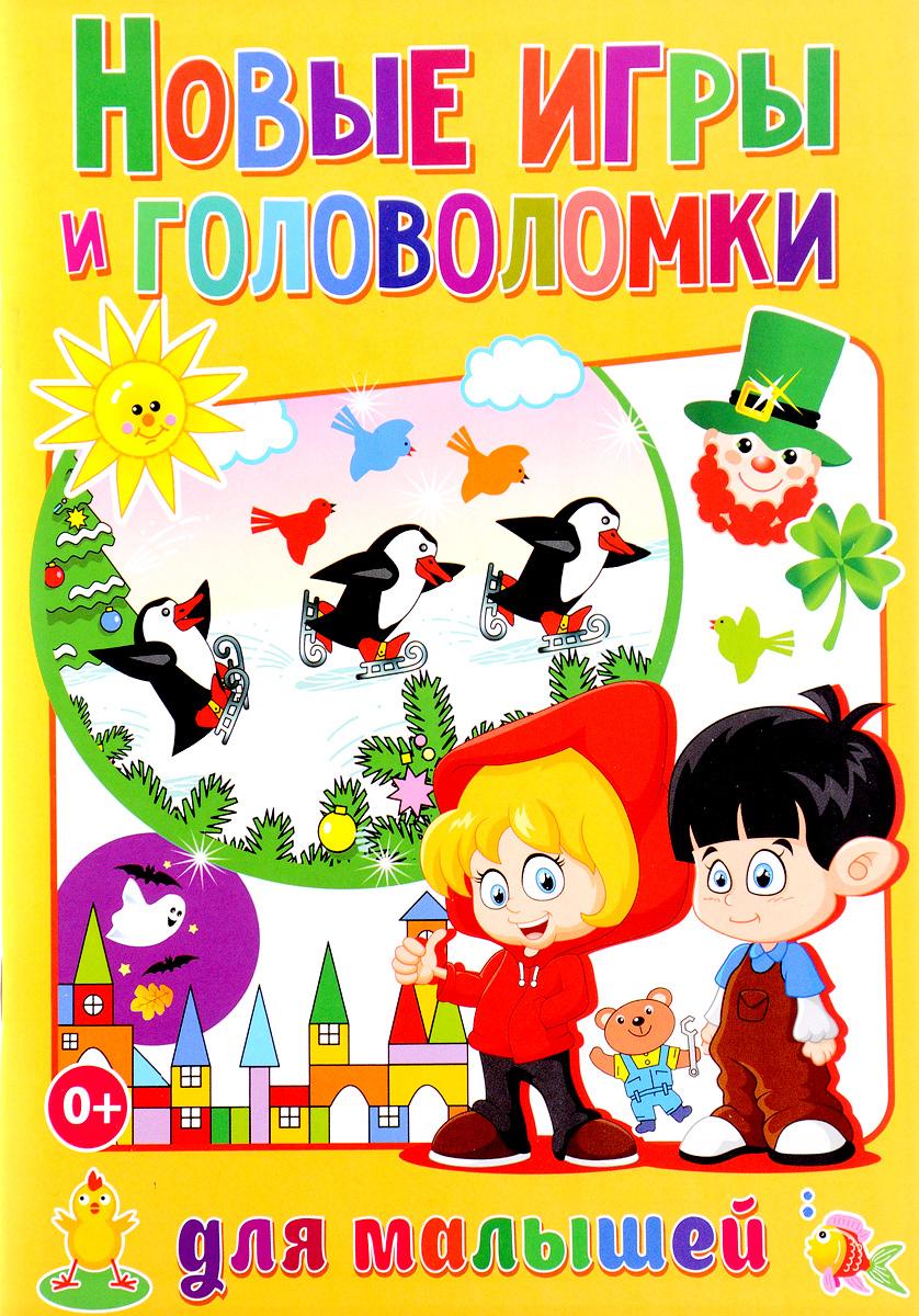 Новые игры и головоломки для малышей