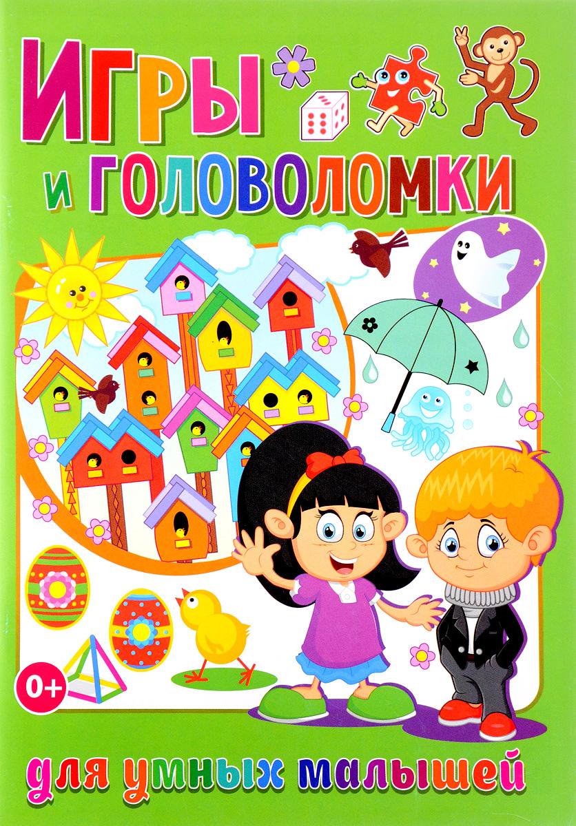 Игры и головоломки для умных малышей