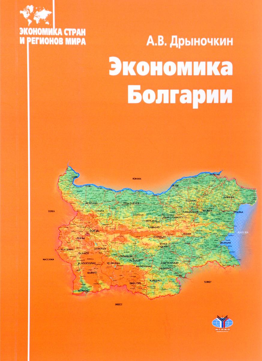 Экономика Болгарии