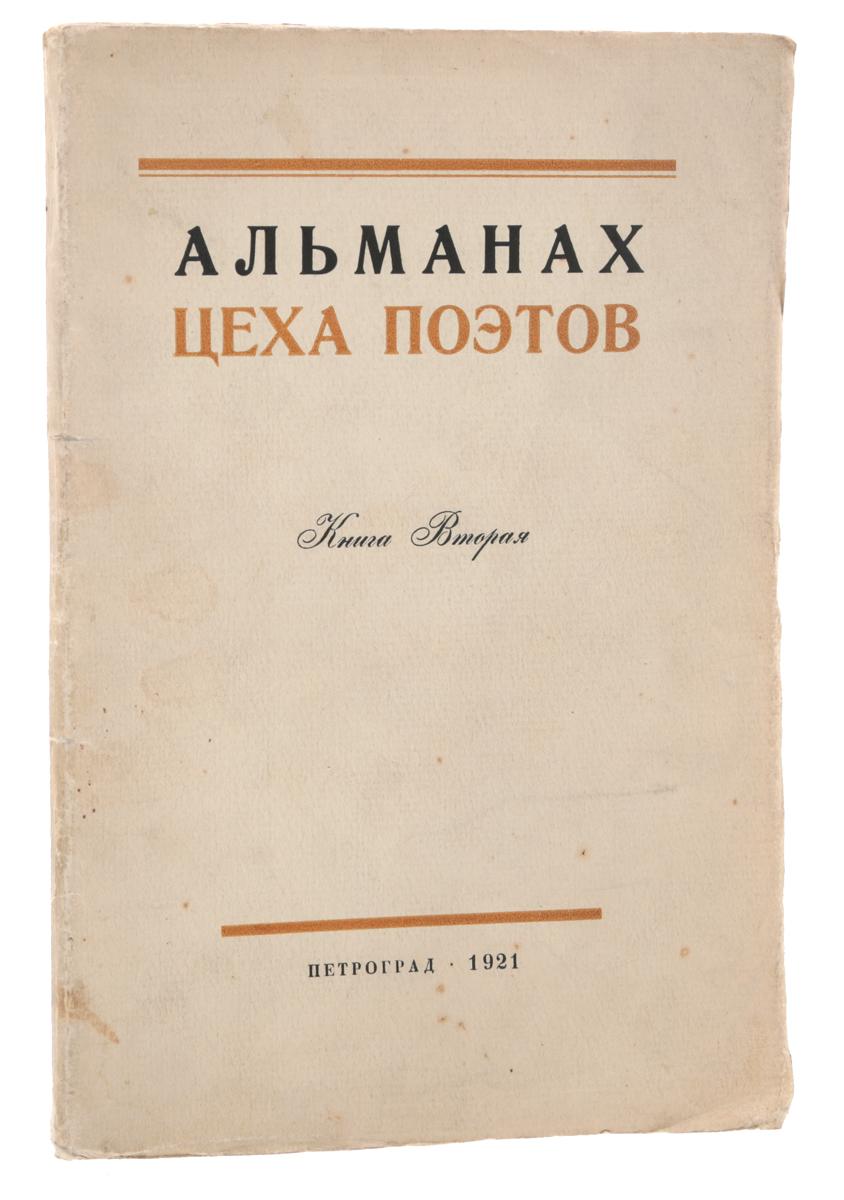 Альманах цеха поэтов. Книга 2