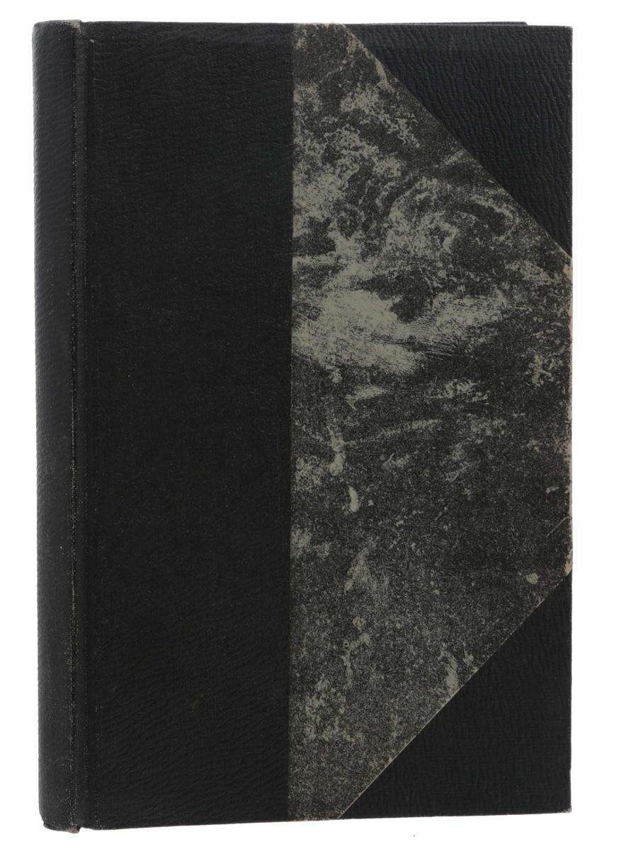 Полное собрание сочинений В. Г. Короленко. Том 6 Товарищество А. Ф. Маркс 1914