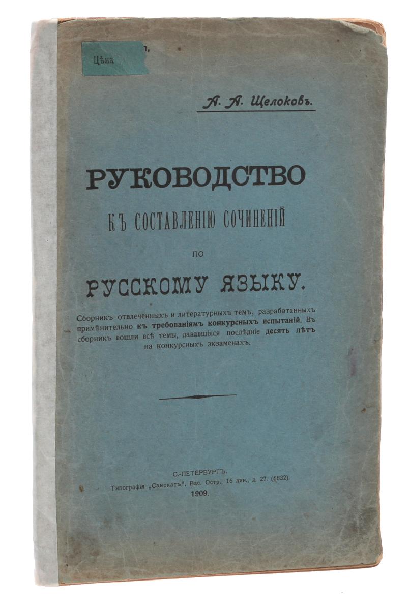 Руководство к составлению сочинений по русскому языку