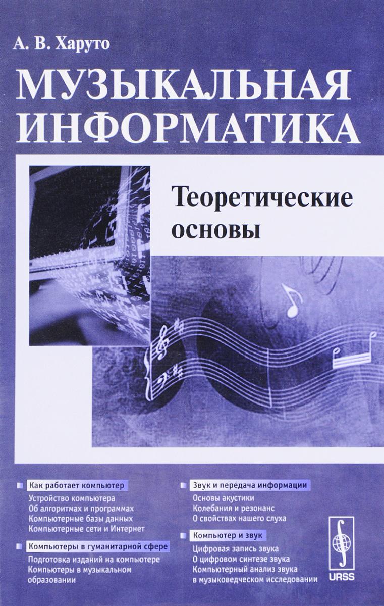 Музыкальная информатика. Теоретические основы. Учебное пособие