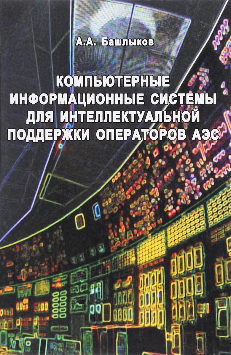 Компьютерные информационные системы для интеллектуальной поддержки операторов АЭС