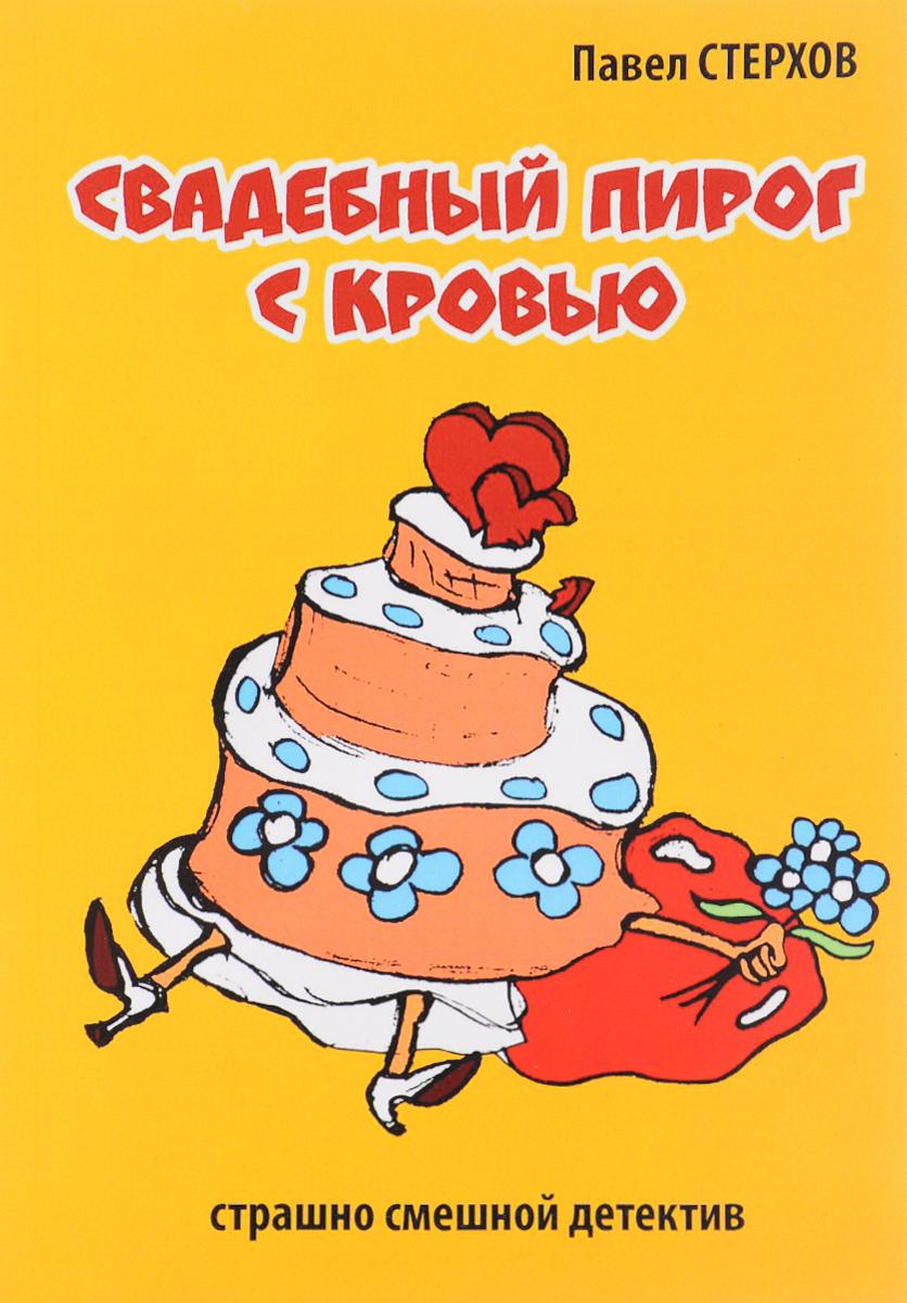 Свадебный пирог с кровью (иронический детектив)