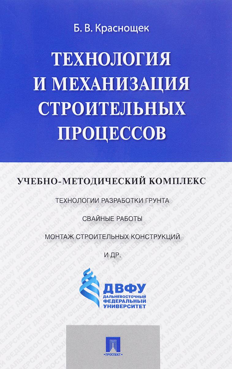 Технология и механизация строительных процессов. Учебно-методический комплекс