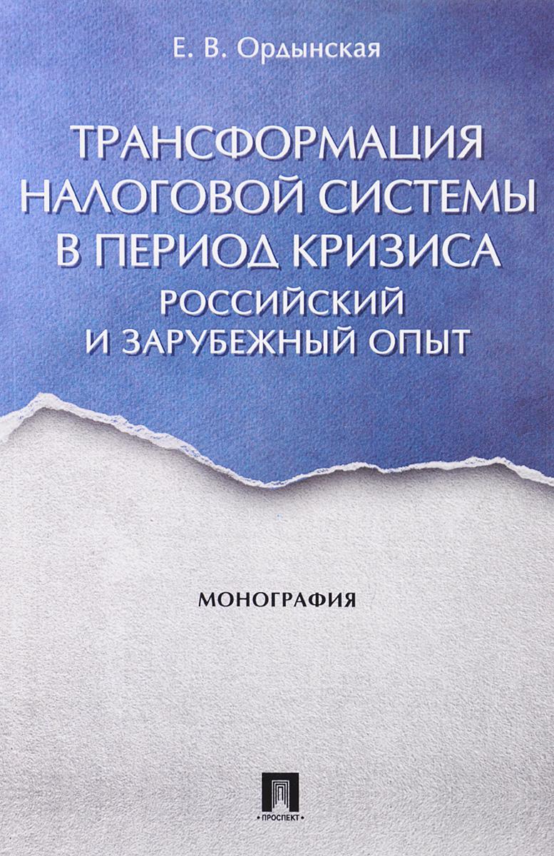 Трансформация налоговой системы в период кризиса. Российский и зарубежный опыт
