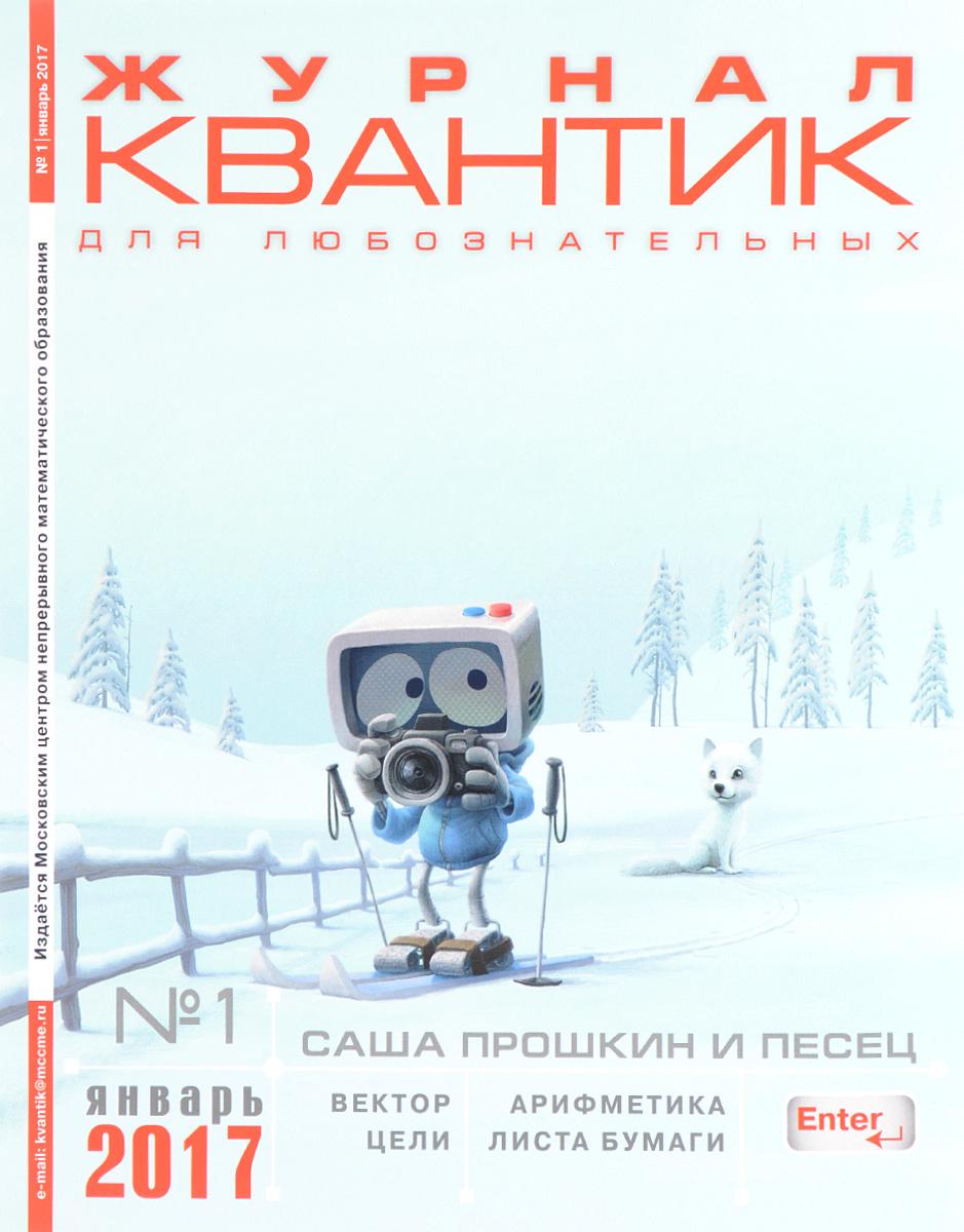 Квантик, №1, январь 2017
