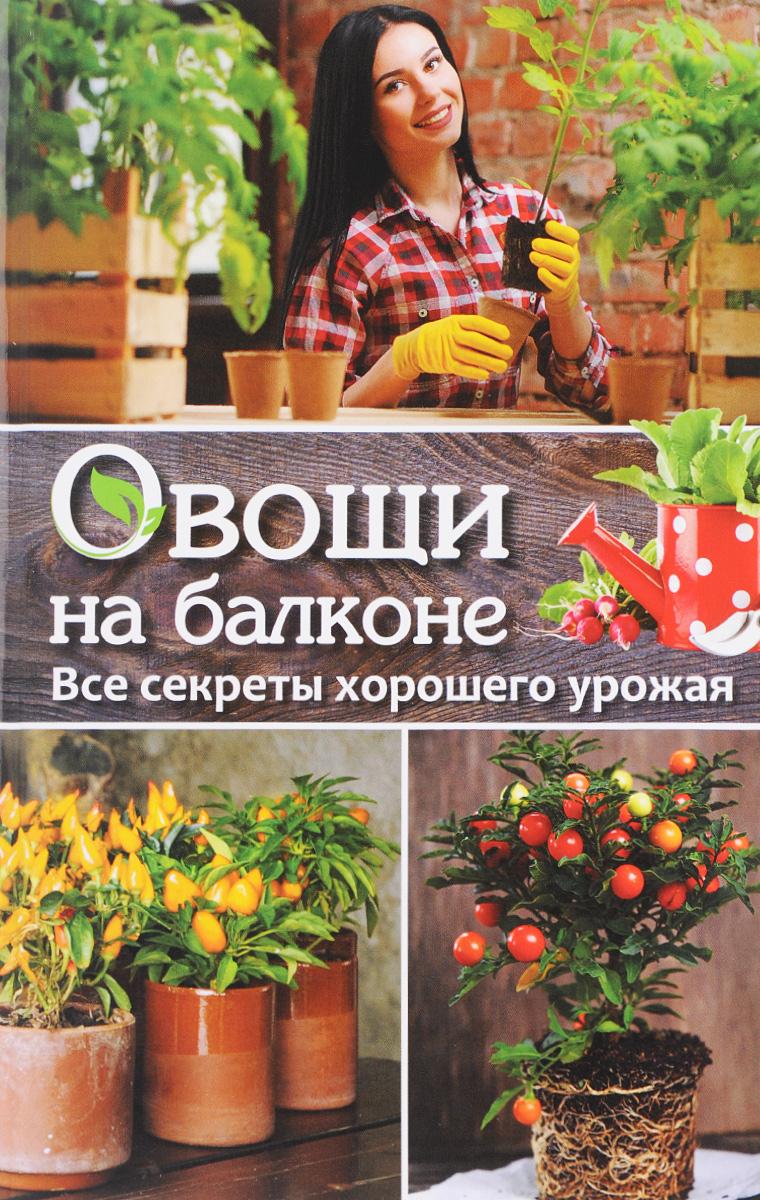 Овощи на балконе. Все секреты хорошего урожая