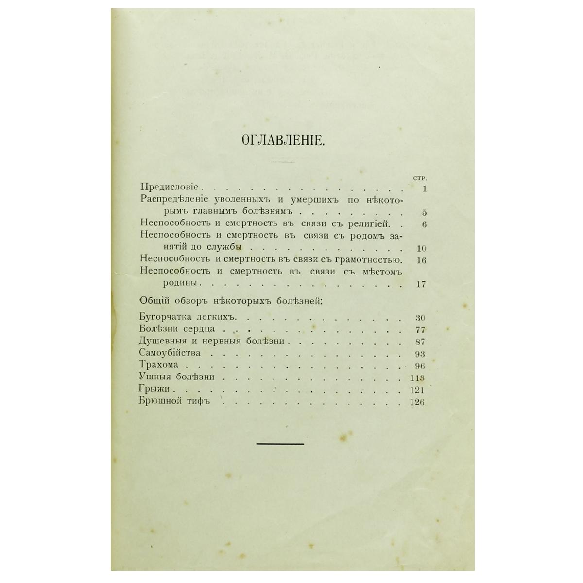 Неспособность к службе и смертность нижних чинов армии призыва 1905 г. Диссертация на степень доктора медицины