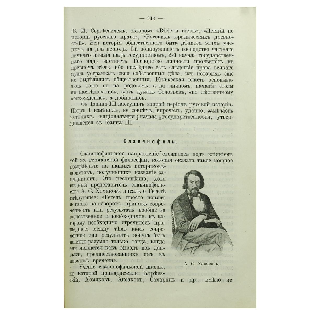 Очерки культурной истории России в XIX веке