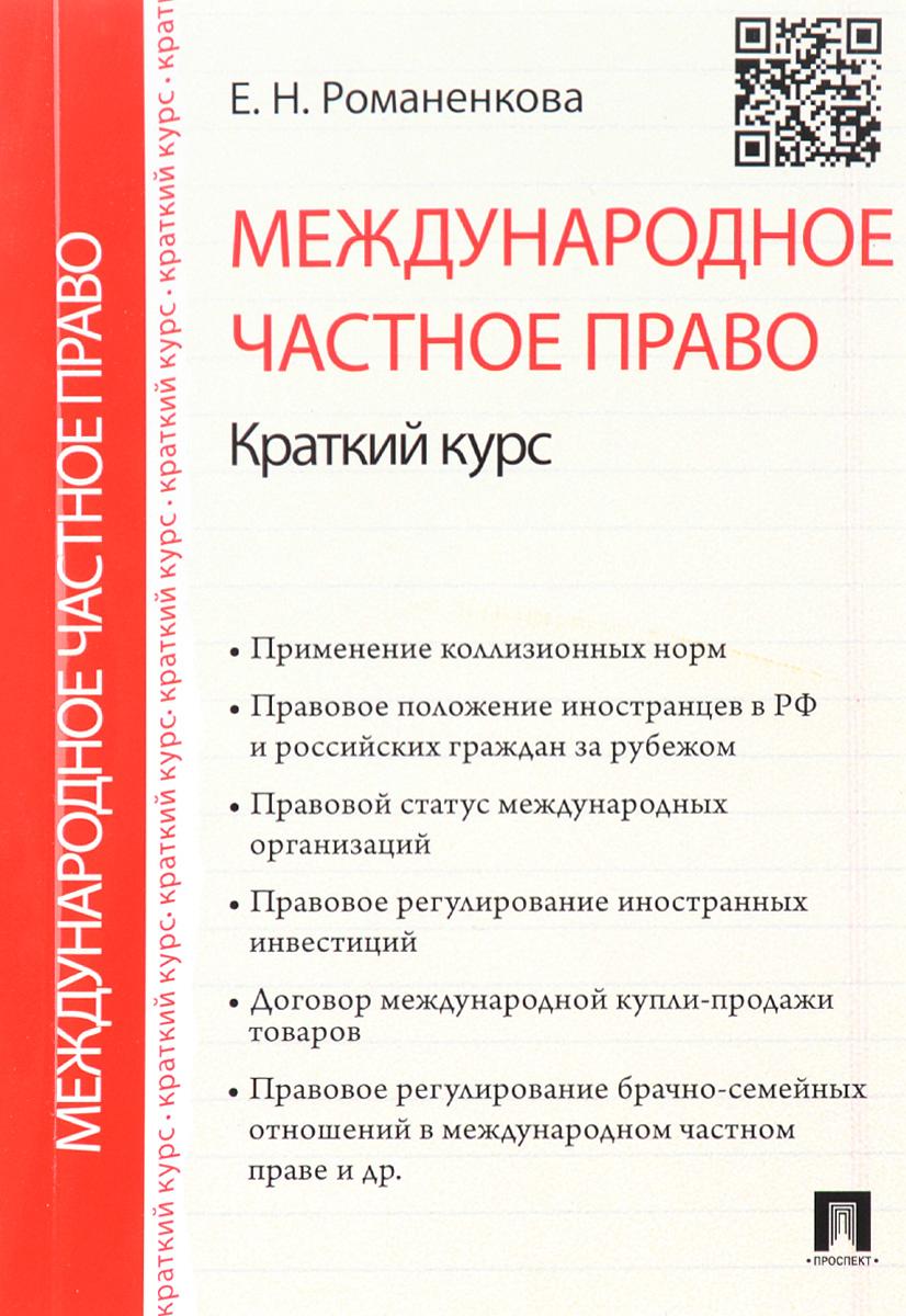 Международное частное право. Краткий курс. Учебное пособие