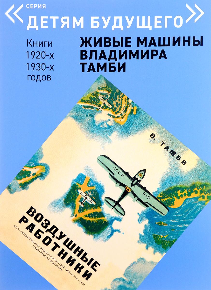 Воздушные работники
