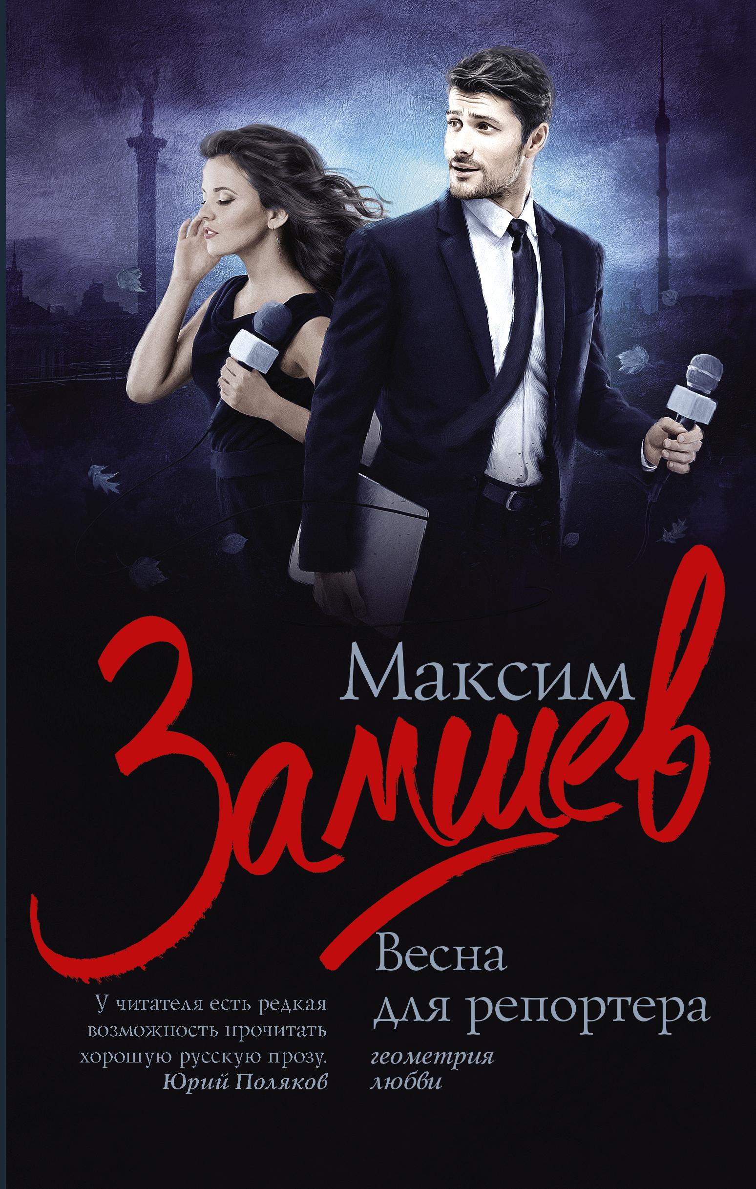 Максим Замшев Весна для репортера симбитер для ребенка в киеве