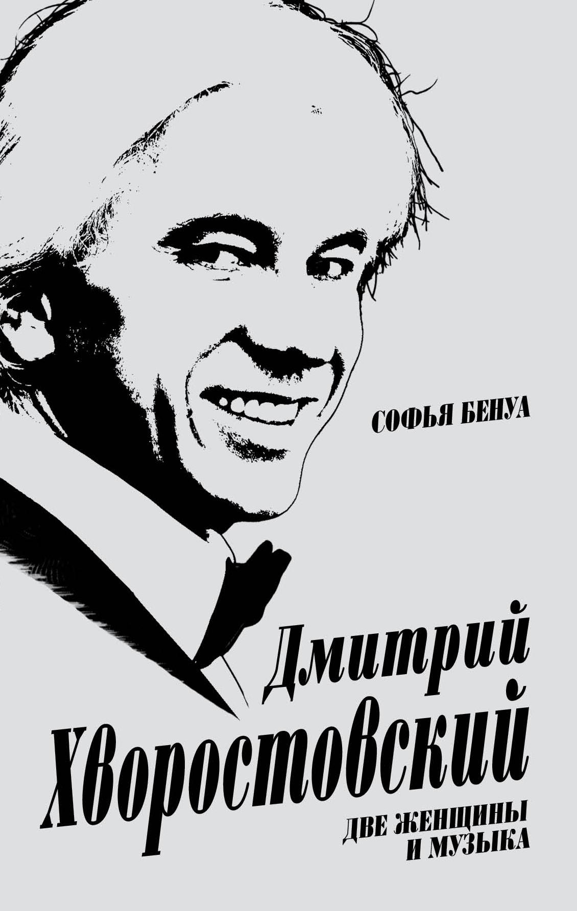 Бенуа Софья Дмитрий Хворостовский. Две женщины и музыка