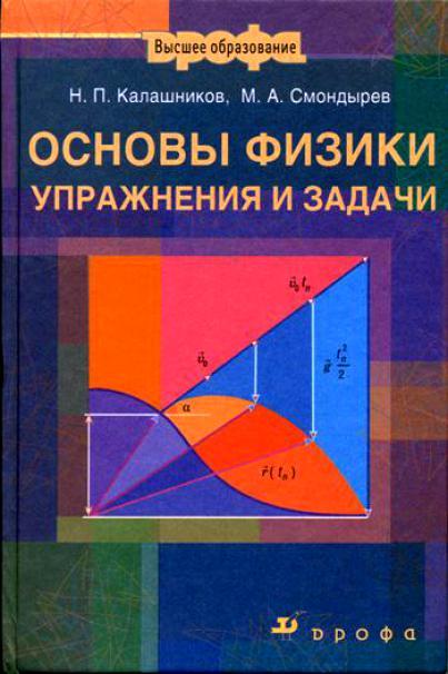 Основы физики.Упр.и задачи./ВУЗов