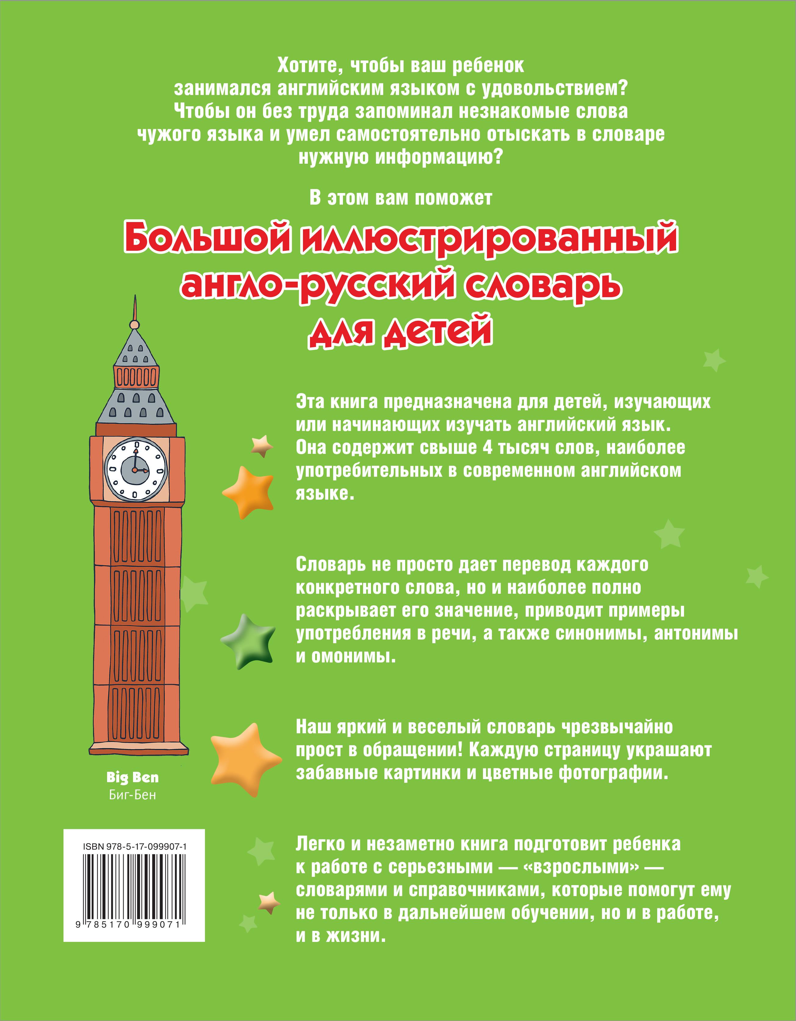 большой иллюстрированный англо русский словарь для детей токчинская
