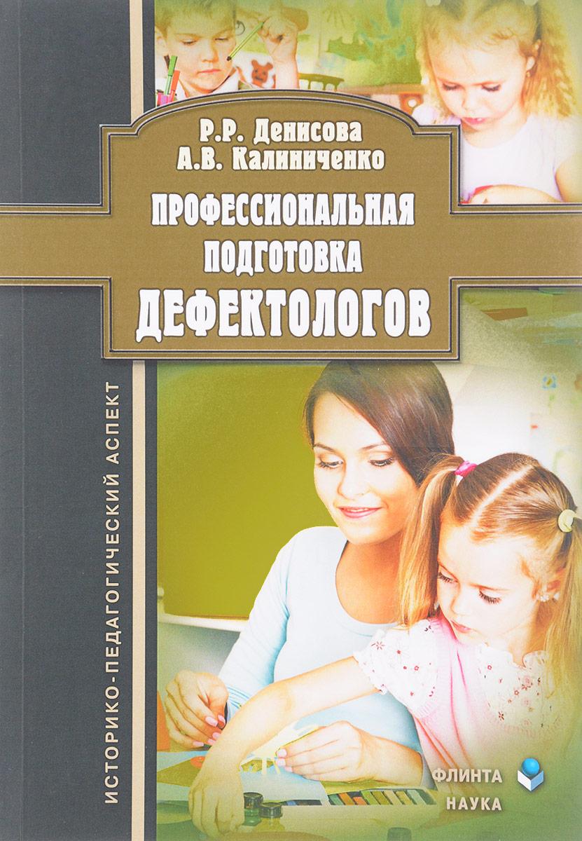 Профессиональная подготовка дефектологов. Историко-педагогический аспект