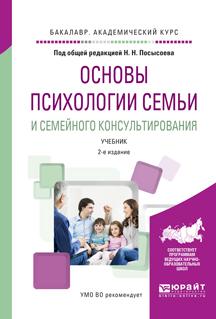 Основы психологии семьи и семейного консультирования. Учебник