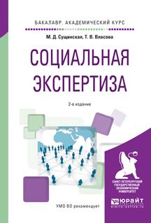 Социальная экспертиза. Учебное пособие