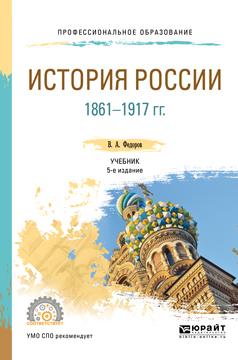 История России 1861-1917 гг. Учебник с картами