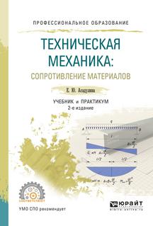 Техническая механика. Сопротивление материалов. Учебник и практикум