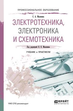 Электротехника, электроника и схемотехника. Учебник и практикум