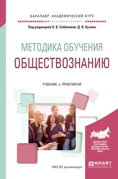 Методика обучения обществознанию. Учебник и практикум