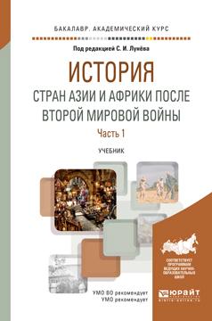 История стран Азии и Африки после Второй мировой войны. Учебник. В 2 частях. Часть 1