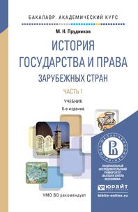 История государства и права зарубежных стран. Учебник. В 2 частях. Часть 1