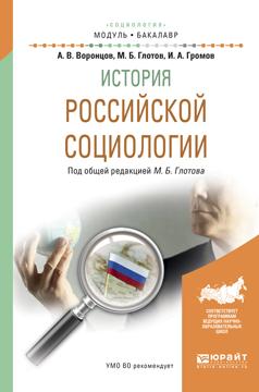 История российской социологии. Учебное пособие