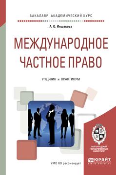 Международное частное право. Учебник и практикум