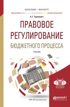 Правовое регулирование бюджетного процесса. Учебник