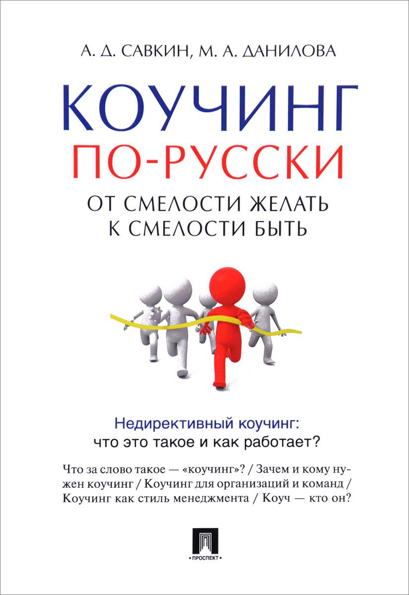 Коучинг по-русски. От смелости желать к смелости быть