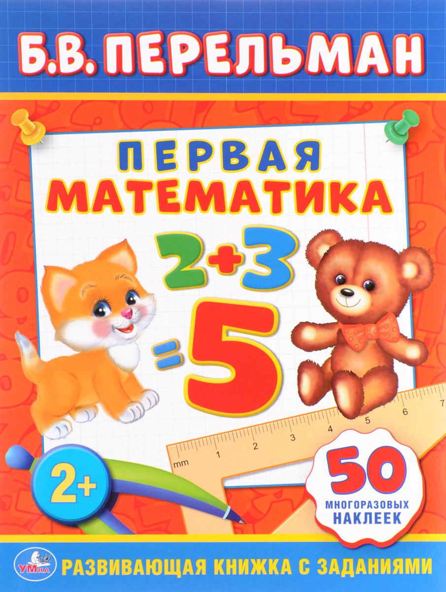 Первая математика (+ 50 наклеек)