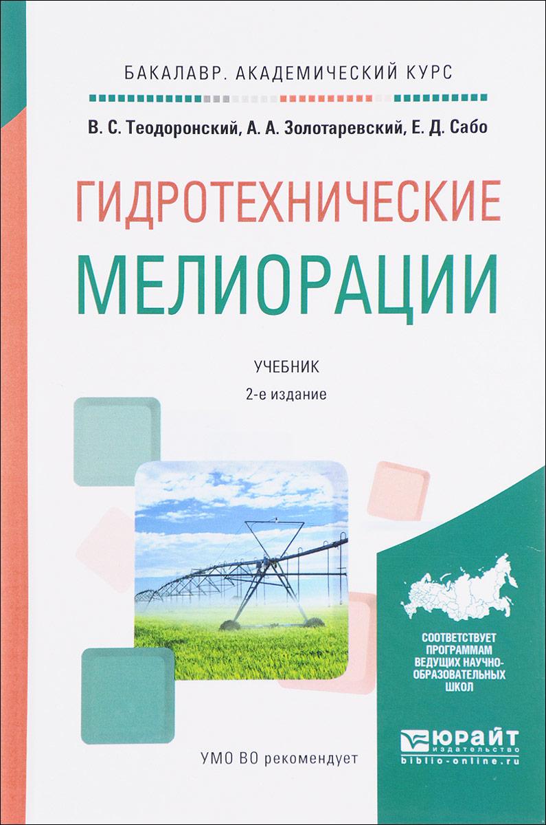Гидротехнические мелиорации. Учебник