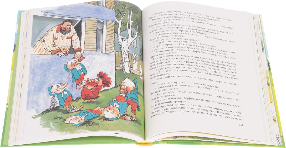 Муфта, Полботинка и Моховая Борода (комплект из 2 книг)