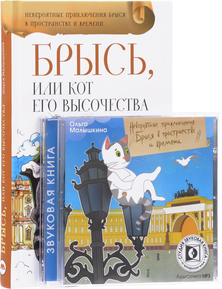 Брысь, или Кот его высочества. Невероятные приключения Брыся в пространстве и времени (комплект из книги + аудиокнига MP3)